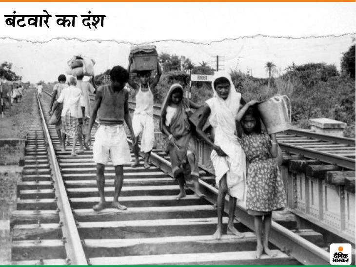 अगस्त 1947 में जब भारत-पाकिस्तान का बंटवारा हुआ तो करोड़ों की संख्या में लोग इधर से उधर हुए थे। ये फोटो पूर्वी पाकिस्तान (अब बांग्लादेश) से लौट रहे हिंदुओं की है। बंटवारे के बाद औरतें-बच्चे पैदल ही सामान समेटकर ट्रेन की पटरियों के सहारे भारत पहुंच रहे थे।