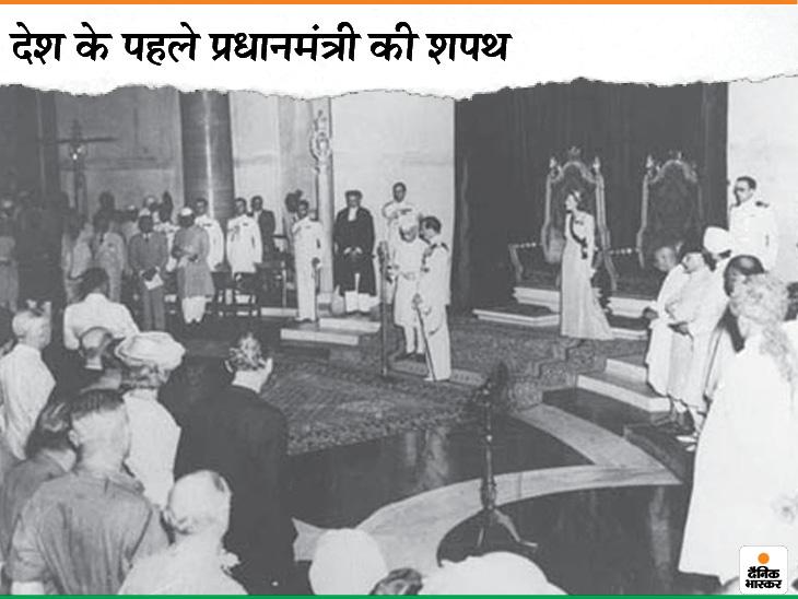 15 अगस्त 1947 को जवाहरलाल नेहरू देश के पहले प्रधानमंत्री बने थे। उन्हें लॉर्ड माउंटबेटन ने शपथ दिलवाई थी। माउंटबेटन आखिरी वायसराय थे।