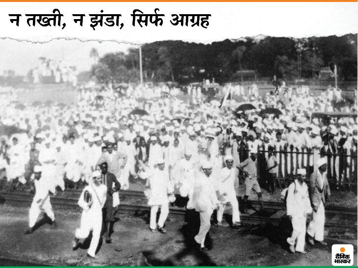 12 मार्च 1930 से गांधीजी ने नमक सत्याग्रह की शुरुआत की थी, जिसे दांडी मार्च भी कहा जाता है। ये सत्याग्रह अंग्रेजों के बनाए गए नमक कानून को तोड़ने के लिए था। दरअसल, अंग्रेजों ने नया कानून बनाया था, जिसमें भारतीयों को नमक बनाने की इजाजत नहीं थी। इस सत्याग्रह में लोगों के हाथ में कोई तख्ती या झंडा नहीं था।