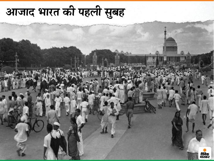 ये 15 अगस्त 1947 की सुबह है। आजाद भारत की पहली सुबह। अंग्रेजों से आजादी मिलने के बाद लोग खुशी से सड़कों पर जमा हो गए थे।