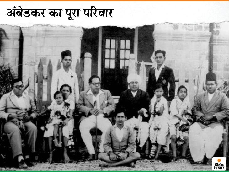 """इस फोटो में भारतीय संविधान के पितामह डॉक्टर भीमराव अंबेडकर का परिवार दिख रहा है। फोटो उनके घर """"राजगृह"""" में ली गई थी। तस्वीर में डॉ. अंबेडकर के साथ उनके बेटे यशवंत, पत्नी रमाबाई, भाभी लक्ष्मी बाई, भतीजे मुकुंदराव (बाईं ओर से) है। राजगृह में अंबेडकर फरवरी 1934 में रहने के लिए आए थे।"""