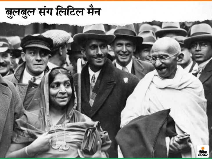 इस फोटो में गांधीजी के साथ सरोजिनी नायडू हैं। ये फोटो उस वक्त ही है, जब 1931 में लंदन में हो रही राउंड टेबल कॉन्फ्रेंस में शामिल होने के लिए गांधीजी और सरोजिनी नायडू जा रहे थे। नायडू गांधीजी को कभी मिकी माउस तो कभी लिटिल मैन कहकर बुलाती थीं। गांधीजी भी उन्हें डियर मीराबाई, डियर बुलबुल और कभी-कभी तो अम्मा जान और मदर भी बुलाते थे।