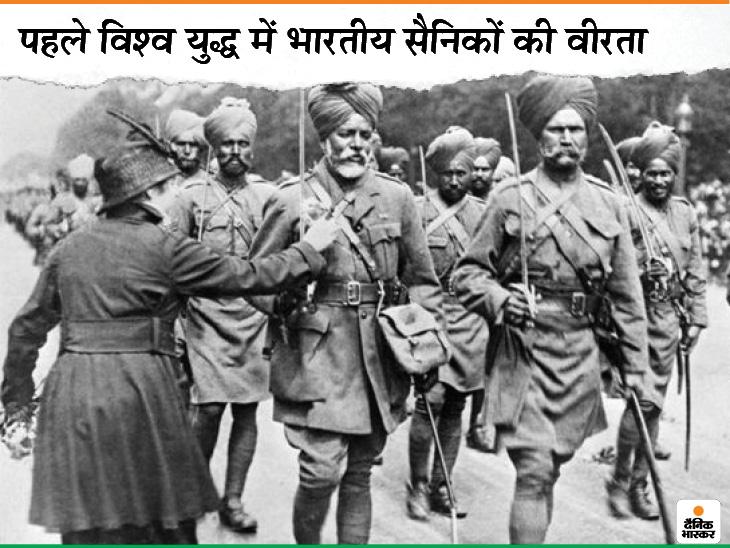 पहले विश्वयुद्ध में ब्रिटिश शासकों ने भारतीय सेना की भी मदद ली थी। इस दौरान भारतीय सेना ने यूरोपीय, भूमध्य-सागरीय और मध्य पूर्व के युद्ध क्षेत्रों में अपने डिविजनों और स्वतंत्र ब्रिगेड को योगदान दिया था। लड़ाई में शामिल 9200 सैनिकों को वीरता पदक भी मिला था।