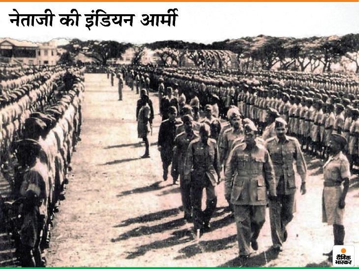 दूसरे विश्वयुद्ध के दौरान ही सुभाष चंद्र बोस ने आजाद हिंद फौज का गठन किया। इस फौज का गठन भारत में ही नहीं, बल्कि जापान में भी हुआ था। इसमें 85 हजार सैनिक शामिल थे।