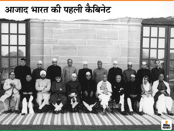 ये आजाद भारत की पहली कैबिनेट है। इसमें जवाहरलाल नेहरू प्रधानमंत्री और सरदार वल्लभ भाई पटेल गृहमंत्री बने थे। इनके अलावा डॉ. अबुल कलाम आजाद, डॉ. जॉन मथाई, सरदार बलदेव सिंह, आरके शणमुखम शेट्टी, बीआर अंबेडकर, जगजीवन राम, राजकुमारी अमृत कौर, सीएच भाभा, रफी अहमद, डॉ. श्यामा प्रसाद मुखर्जी और वीएन गाडगिल शामिल थे।