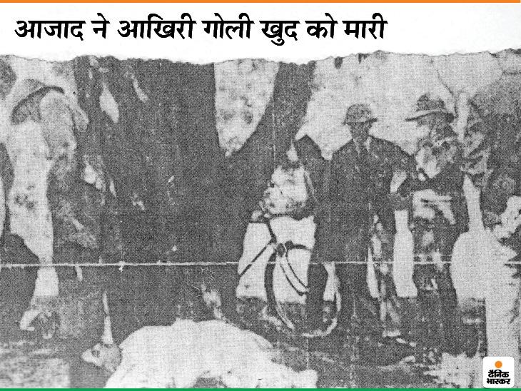 काकोरी कांड और 1929 में हुए बम कांड के बाद से ही पुलिस चंद्रशेखर आजाद को ढूंढ रही थी। 27 फरवरी 1931 को पुलिस ने इलाहाबाद के अल्फ्रेड पार्क में घेर लिया। आखिर में आजाद ने अपनी ही आखिरी गोली से खुद को गोली मार ली और शहीद हो गए।