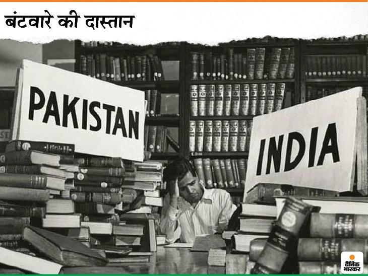 1947 में जब भारत और पाकिस्तान दो अलग-अलग मुल्क बने, तब दोनों ही मुल्कों के बीच संपत्तियों का बराबर बंटवारा हुआ था। टेबल-कुर्सी तक दोनों देशों के बीच बराबर बांटी गई थीं। यहां तक कि लाइब्रेरी की किताबें भी भारत-पाकिस्तान में बराबर-बराबर बंटी थीं।