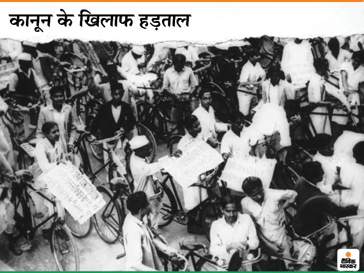 ये फोटो 1937 की है। बंबई में अंग्रेजों के एक कानून के खिलाफ हड़ताल हो गई थी। विरोध में लोग साइकिल लेकर निकले पड़े थे। हड़ताल के समर्थन में व्यापारियों ने काम बंद कर दिया था और बंबई की 15 मिलें बंद हो गई थीं।