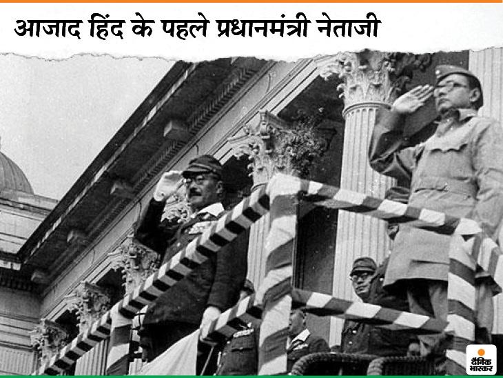 ये फोटो 1944 की है, जिसमें सुभाष चंद्र बोस और जापान के उस समय के प्रधानमंत्री तोजो दिख रहे हैं। हुआ ये था कि 21 अक्टूबर 1943 को सुभाष चंद्र बोस ने आजाद भारत की पहली सरकार बना ली थी। इस सरकार में बोस प्रधानमंत्री, रक्षा मंत्री और विदेश मंत्री थे। इस सरकार के 9 देशों के साथ कूटनीतिक संबंध भी थे। जापान तो खुलकर साथ देता था।