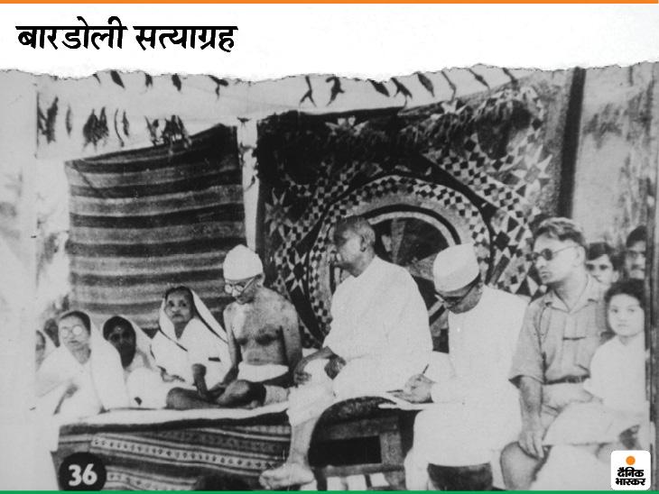 1928 में गुजरात में किसानों के लिए आंदोलन हुआ, जिसे बारडोली सत्याग्रह के नाम से जाना जाता है। गांधीजी और सरदार पटेल की ये तस्वीर इसी आंदोलन की है। उस समय अंग्रेजों ने किसानों का लगान 22% बढ़ा दिया था। आंदोलन के बाद अंग्रेजों को झुकना पड़ा था।