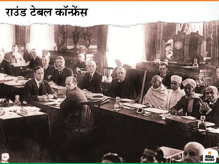 1930 में जब अंग्रेजों के खिलाफ विरोध प्रदर्शन बढ़ गए, तो लंदन में 1931 में दूसरी राउंड टेबल कॉन्फ्रेंस रखी गई। पहली राउंड टेबल कॉन्फ्रेंस में गांधीजी शामिल नहीं हुए थे, इसलिए वो फ्लॉप हो गई थी। दूसरी कॉन्फ्रेंस में शामिल होने की बात गांधीजी ने आखिर तक नहीं बताई।
