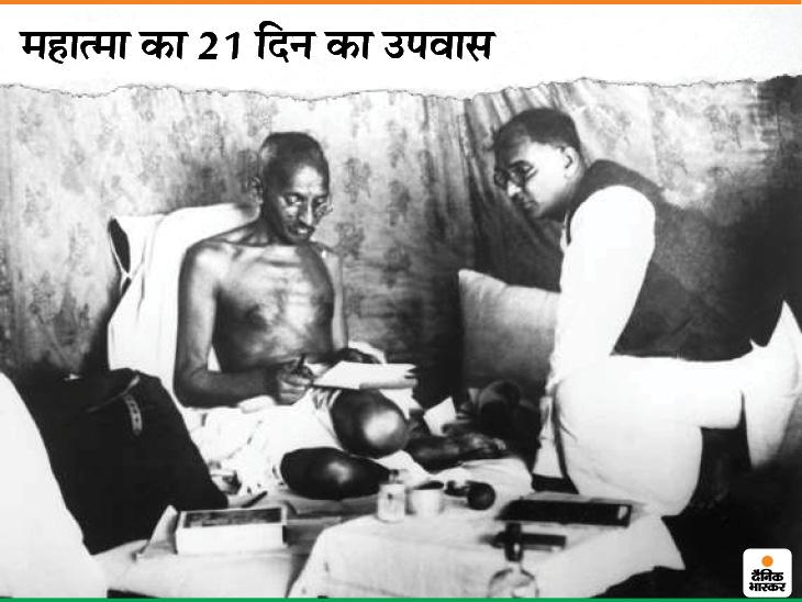 ये फोटो 1933 की है, जब गांधीजी ने दूसरा उपवास रखा था। ये उपवास 8 मई से 29 मई तक 21 दिनों के लिए रखा था, जो छुआछूत के विरोध में किया था।