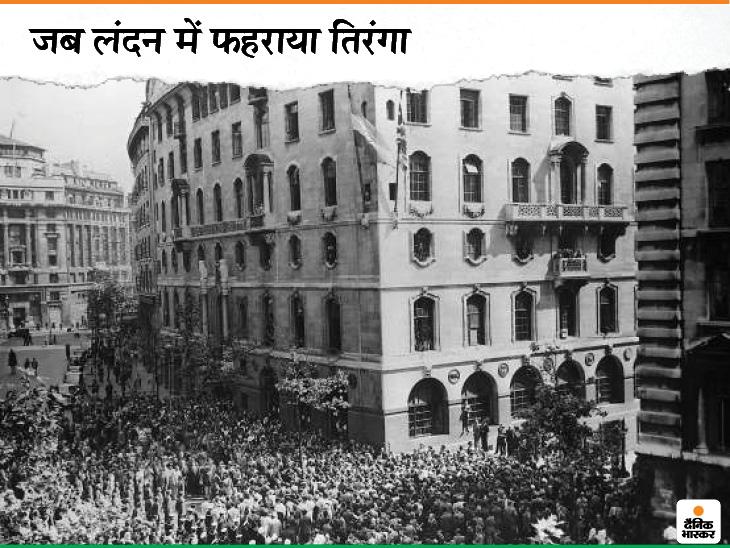 15 अगस्त 1947 को सिर्फ भारत ही नहीं, लंदन में भी तिरंगा फहराया था। ये फोटो लंदन स्थित इंडिया हाउस की है, जहां 15 अगस्त 1947 को तिरंगा फहराया गया था। ये तिरंगा नृपेंद्र नाथ शाहदेव ने ब्रिटेन के झंडे को उतारकर फहराया था।
