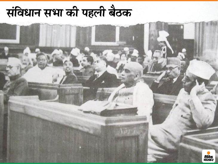 9 दिसंबर 1946 को संविधान सभा की पहली बैठक दिल्ली के काउंसिल चैम्बर में हुई थी। सभा के सबसे उम्रदराज डॉ. सच्चिदानंद सिन्हा को अस्थायी अध्यक्ष चुना गया था। मुस्लिम लीग इस बैठक में शामिल नहीं हुई थी और पाकिस्तान के लिए अलग संविधान सभा की मांग रख दी थी।
