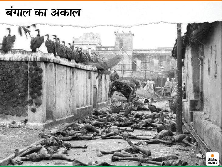 1943 में बंगाल में भयानक अकाल पड़ा था। ये तस्वीर उसी की कहानी बयां कर रही है। सड़कों पर लाशें पड़ी हैं और उनके ऊपर गिद्ध मंडरा रहे हैं। इस अकाल में करीब 30 लाख लोग भूख से तड़प-तड़प कर मर गए थे।