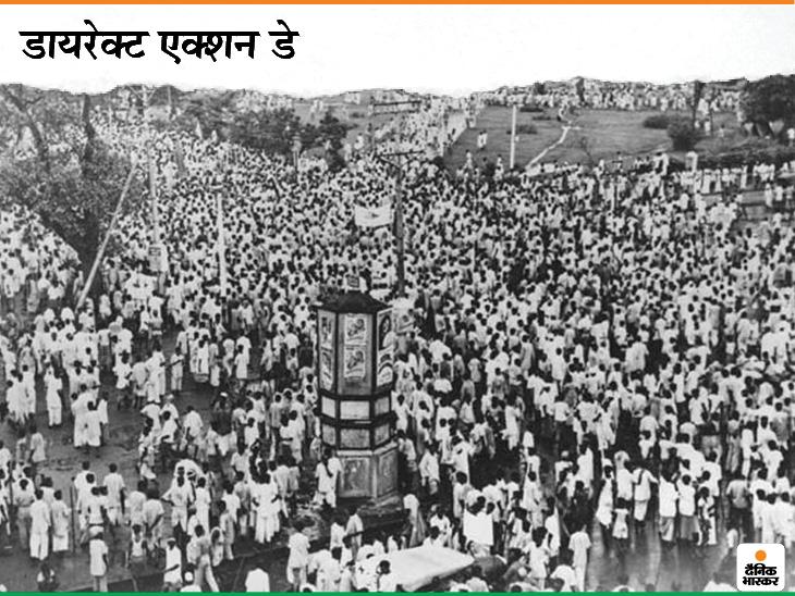 """29 जुलाई 1946 को मोहम्मद अली जिन्ना ने ऐलान किया कि 16 अगस्त 1946 को """"डायरेक्ट एक्शन डे"""" होगा। इसी ऐलान पर बंगाल में दंगे भड़के थे। इस तस्वीर में भी मुस्लिम लीग के समर्थक हैं, जो डायरेक्ट एक्शन डे में शामिल थे।"""