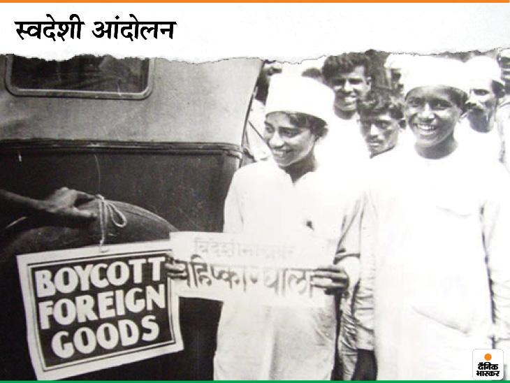 1930 के दशक में गांधीजी ने विदेशी सामान के बहिष्कार की अपील की थी। इसके बाद देशभर में विदेशी सामान जला दिए गए। जगह-जगह भी प्रदर्शन हुए थे।