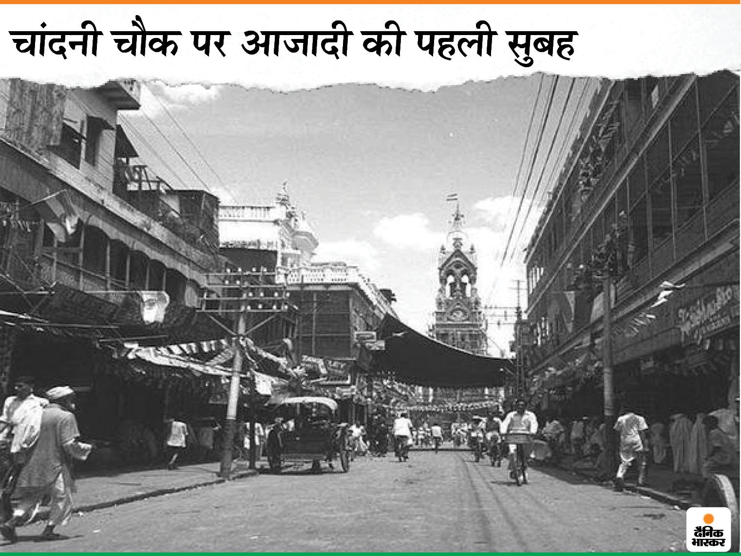 तस्वीर पहले स्वतंत्रता दिवस की है। दिल्ली के चांदनी चौक की।