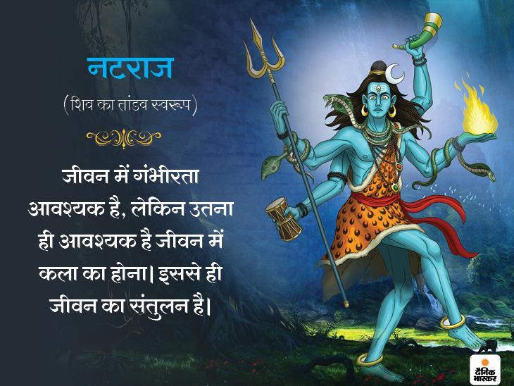 दुनिया के पहले गुरु हैं भगवान शिव, सोमवार दिन है शंकर की आराधना का, उनका हर रूप बताता है जिंदगी जीने का कोई खास सूत्र|धर्म,Dharm - Dainik Bhaskar