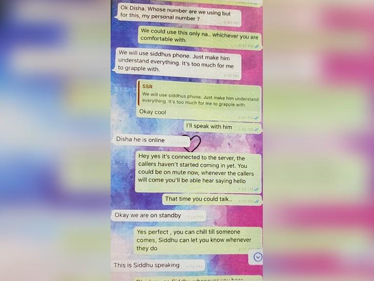 एक ऑनलाइन इवेंट के दौरान दोनों के बीच हुई बातचीत।