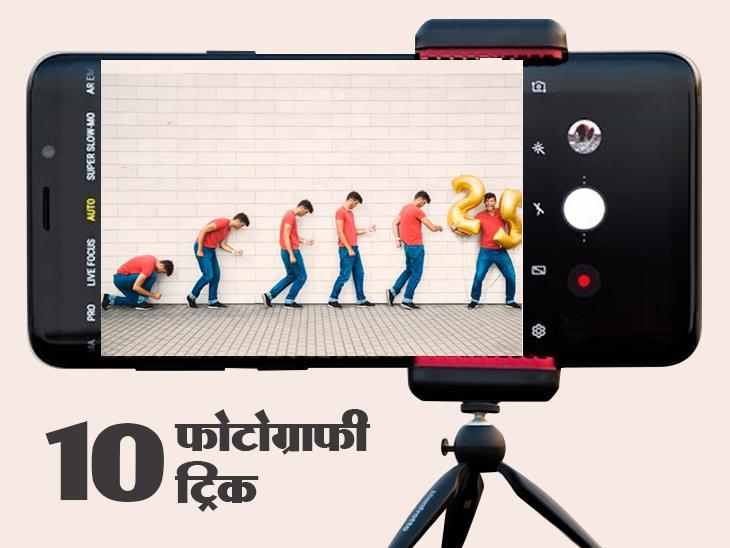 पानी के अंदर वाली फोटो से लेकर एक ही फोटो में आपकी कई पोजिशन तक, ये हैं 10 क्रिएटिव स्मार्टफोन फोटोग्राफी ट्रिक|टेक & ऑटो,Tech & Auto - Dainik Bhaskar