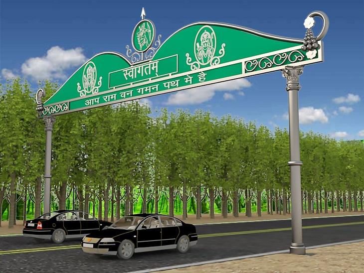 इस प्रोजेक्ट के तहत इस तरह विशाल गेट बनेंगे जो भगवान राम के धनुष की तरह दिखेंगे।