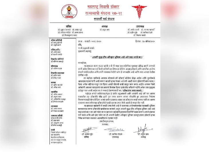Letter sent to CM by Maharashtra Resident Doctors Association.