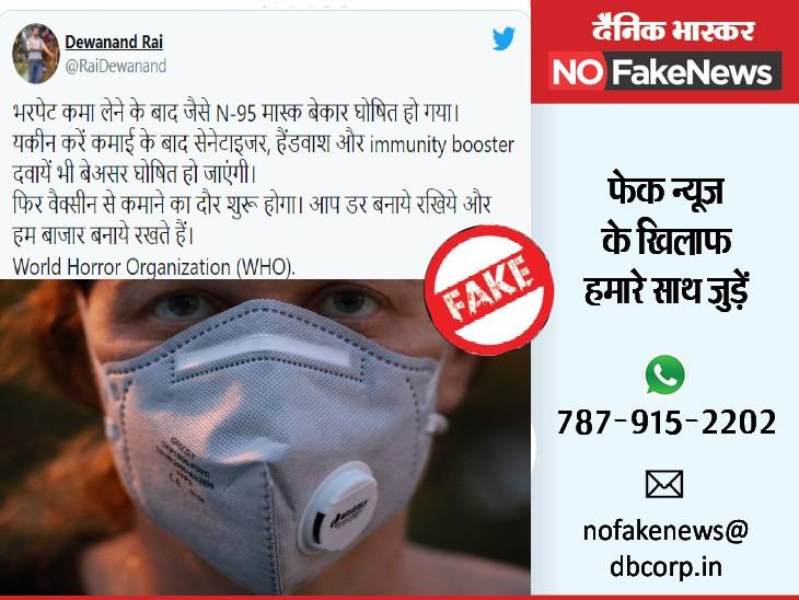 WHO ने N-95 मास्क को बेकार घोषित किया, सैनेटाइजर और दवाओं के साथ भी यही होगा, पड़ताल में सामने आया इस वायरल मैसेज का पूरा सच फेक न्यूज़ एक्सपोज़,Fake News Expose - Dainik Bhaskar