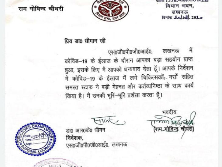 नेता प्रतिपक्ष राम गोविंद चौधरी ने पत्र लिखकर की थी पीजीआई की तारीफ।