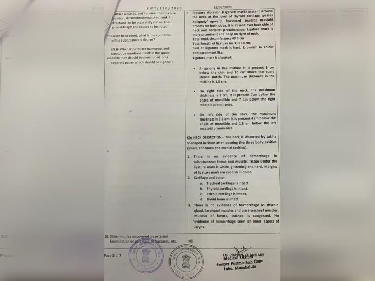 सुशांत की ऑटोप्सी रिपोर्ट कुल सात पेज की है। इस पेज पर सुशांत के शरीर पर मिले निशान का जिक्र है।