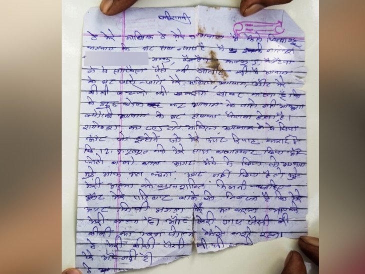 The youth has written in the suicide note that the woman has framed him at the behest of 4 to 5 people from the village itself.