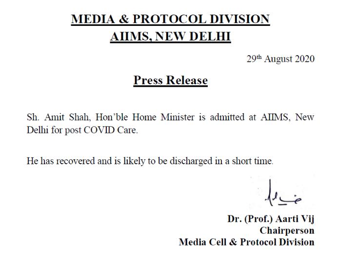 Amit Shah Health News Update   Home Minister Amit Shah Discharged from Delhi AIIMS Hospital after Recovery   एम्स ने कहा- गृह मंत्री की तबीयत अब पूरी तरह ठीक; जल्द ही अस्पताल से छुट्टी मिलेगी, 18 अगस्त को हुए थे भर्ती