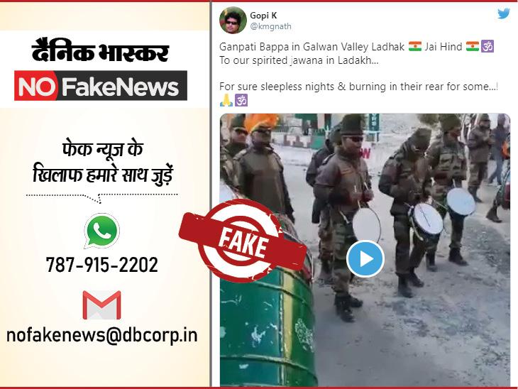 क्या गलवान घाटी में सैनिकों ने मनाया गया गणेश उत्सव, इसे लेकर शेयर किया जा रहा वीडियो पड़ताल में 1 साल पुराना निकला फेक न्यूज़ एक्सपोज़,Fake News Expose - Dainik Bhaskar