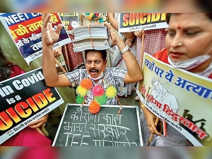 नीट जेईई परीक्षा के आयोजन के विरोध में दिल्ली में प्रदर्शन करते लोग। - Dainik Bhaskar