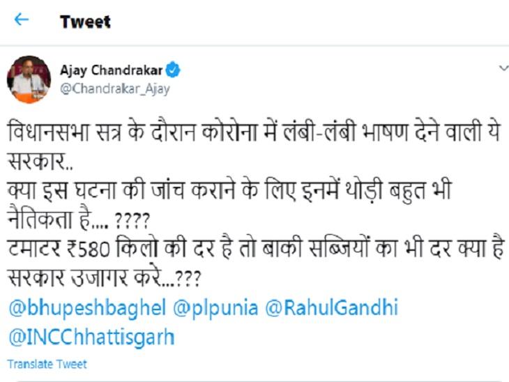छत्तीसगढ़ के कुरुद से भाजपा विधायक अजय चंद्राकर का ट्वीट
