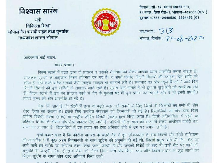 मंत्री विश्वास सारंग द्वारा लिखा गया पत्र।
