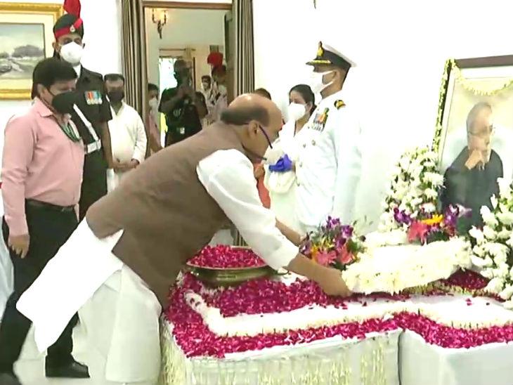 राजनाथ सिंह भी प्रणब को अंतिम श्रद्धांजलि देने उनके घर पहुंचे।
