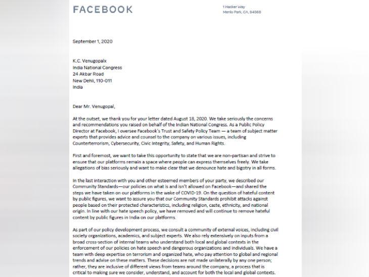 Facebook responds to Congress's charge of political bias, says it is non-partisan and denounces hate | हेट स्पीच मामले में सोशल मीडिया कंपनी ने कहा- हम निष्पक्ष हैं और हर तरह की कट्टरता की निंदा करते हैं