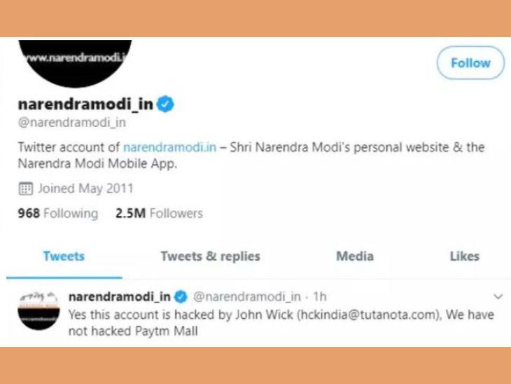 Twitter confirms account of India PM Modi's personal website hacked | पीएम रिलीफ फंड के लिए बिटकॉइन में चंदा मांगा, कुछ ही देर में ट्वीट डिलीट किए
