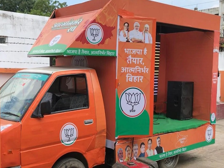 The BJP has prepared a special chariot for campaigning. In the upper part of the poster on the chariot are pictures of Prime Minister Narendra Modi, Home Minister Amit Shah and National President JP Nadda.