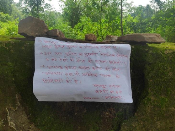 शव के पास नक्सलियों ने एक बैनर भी लगा दिया। इसमें दोनों को गोपनीय सैनिक बताया गया। साथ ही लिखा है कि इनकी हत्या के लिए एसपी अभिषेक पल्लव जिम्मेदार हैं।