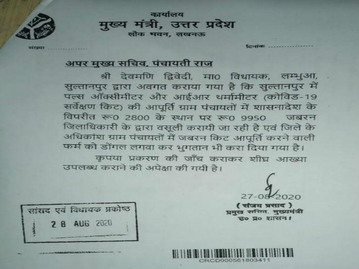 BJP MLA Devmani Dwivedi complained to CM to DM.