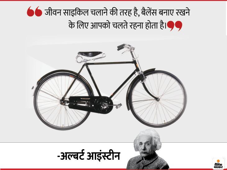 जीवन साइकिल चलाने की तरह है, बैलेंस बनाए रखने के लिए आपको चलते रहना होता है, जैसे ही हम सीखना बंद कर देते हैं, हम मरना शुरू कर देते हैं|धर्म,Dharm - Dainik Bhaskar