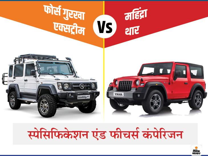 फीचर्स और पावर के मामले में गुरखा से कहीं आगे है नई थार, लेकिन गुरखा में मिलता है ज्यादा एग्रेसिव और रफ-एंड-टफ लुक टेक & ऑटो,Tech & Auto - Dainik Bhaskar