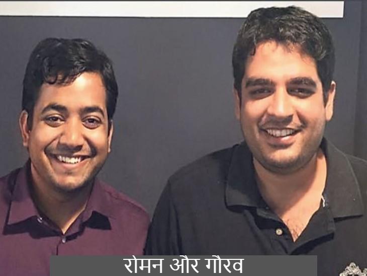जयपुर के दो दोस्तों ने 5 साल पहले शुरू की अनएकेडमी 11 हजार करोड़ रूपए की कंपनी बनी, दुनिया में ऑनलाइन एजुकेशन में छठे नंबर पर|देश,National - Dainik Bhaskar