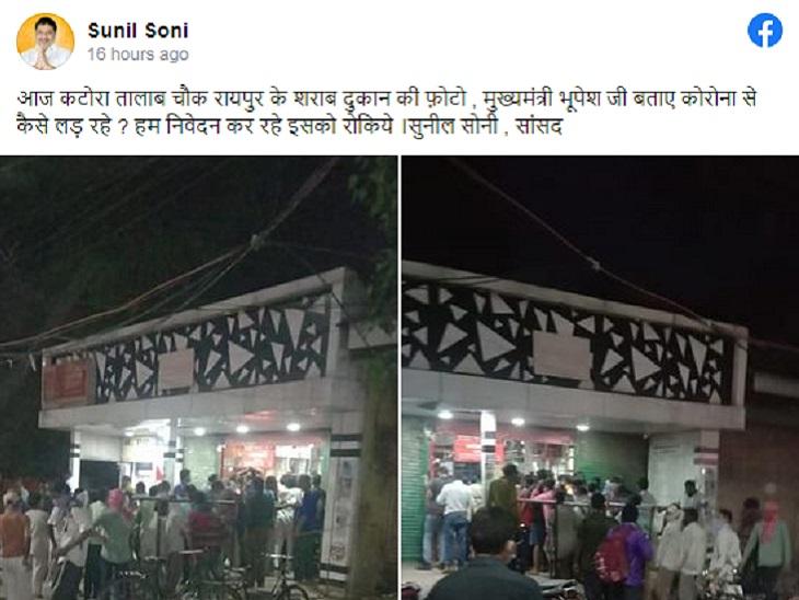 सांसद सुनील सोनी के फेसबुक एकाउंट पर सोमवार देर रात फोटो शेयर की गई है। इस फोटो के साथ सांसद सोनी ने लिखा है कि कटोरा तालाब चौक रायपुर स्थित शराब दुकान की यह आज की फोटो है। साथ ही सरकार पर निशाना साधा है।