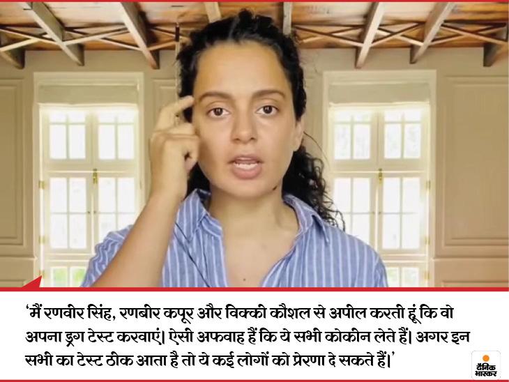 सुशांत सिंह राजपूत की मौत के मामले में ड्रग एंगल सामने आने पर कंगना ने यह बात ट्वीट की थी।