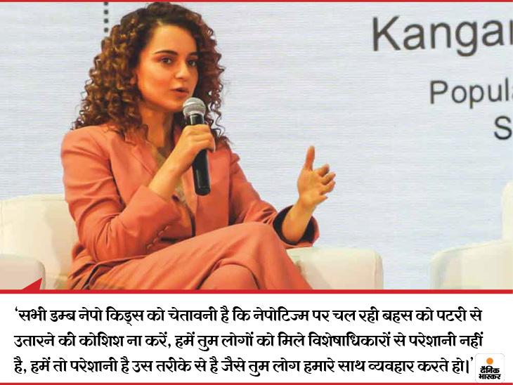 कंगना हमेशा बॉलीवुड में नेपोटिज्म के खिलाफ आवाज उठाती रही हैं।