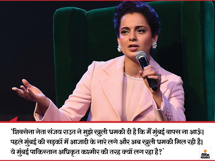 कुछ दिन पहले ही कंगना ने महाराष्ट्र की तुलना पाकिस्तान अधिकृत कश्मीर से की थी। इसके बाद उनके बयान पर विवाद हो गया था। शिवसेना नेता संजय राउत ने कंगना को महाराष्ट्र न आने की बात कह दी। इसके बाद कंगना ने भी कहा था कि वह 9 सितम्बर को मुंबई आ रही हैं और आ भी गईं।