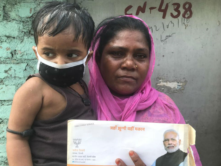 Neetu Devi, who lives in the slum of Kamla Nehru Camp, says that Modi ji promised that where our slum is, there will be a house. Then why is there talk of breaking the slum?